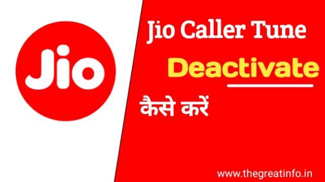 Jio caller tune कैसे हटाए (My Jio App, SMS, IVR के जरिये)