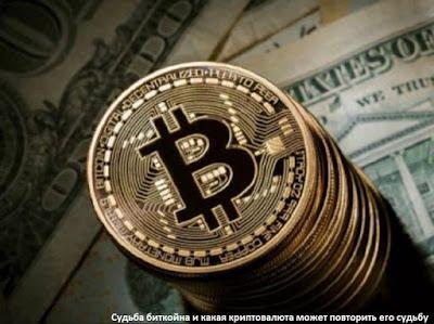 Судьба биткойна и какая криптовалюта может повторить его судьбу