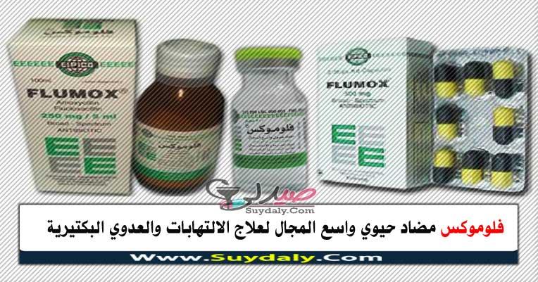 فلوموكس Flumox مضاد حيوي واسع المدى الجرعة دواعي الاستعمال والسعر في 2020 والبديل