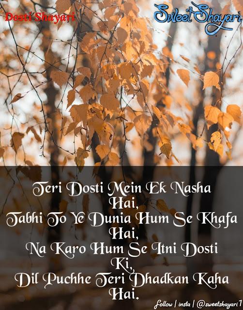 hindi dosti shayari, top 50 dosti shayari, latest dosti shayari, sweet shayari