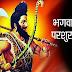 भारतीय संस्कृति के मानस पुरुष थे भगवान परशुराम : अरविंद गिरी