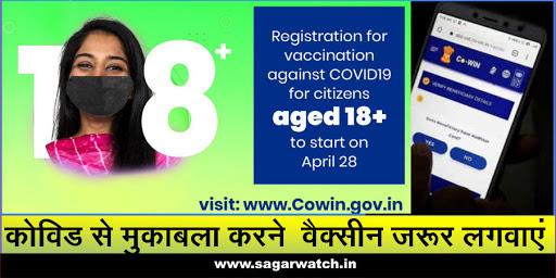18+Vaccination-Drive--वैक्सीन-लगवाने-से-पहले-जरूरी-है-कोविन-के-वेबसाइट-पर-पंजीयन