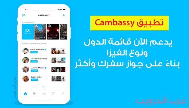 تطبيق Cambassy يدعم الآن قائمة الدول ونوع الفيزا بناءً على جواز سفرك وأكثر