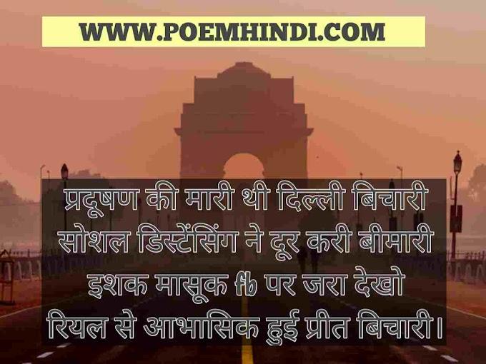 दिल्ली प्रदूषण पर कविता | Poem on Delhi Pollution in Hindi