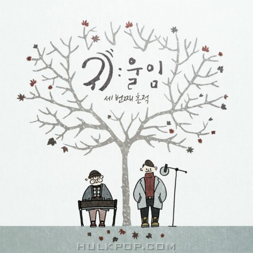 Gwi Urim – 세 번째 흔적 – Single