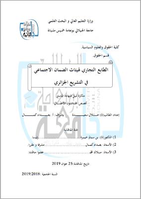 مذكرة ماستر: الطابع التجاري لهيئات الضمان الاجتماعي في التشريع الجزائري PDF