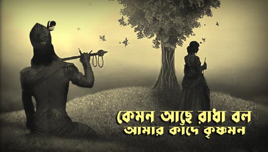 Kemon Ache Radha Bol Lyrics by Radharaman Dutta