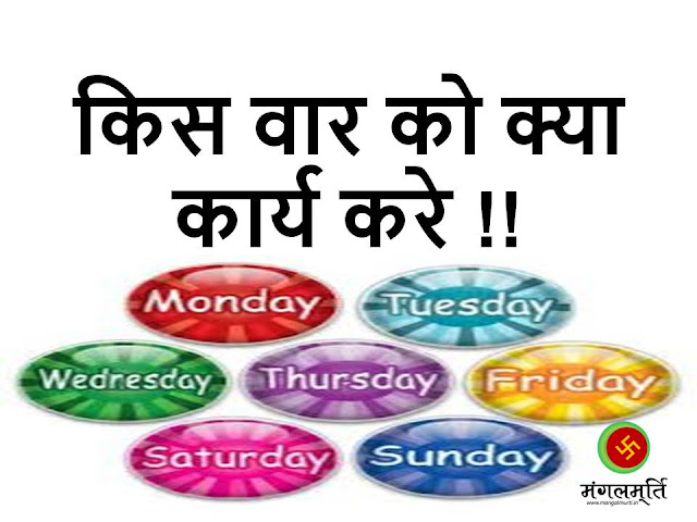 importance of week days, sunday, monday, tuesday, wednesday, thursday, friday