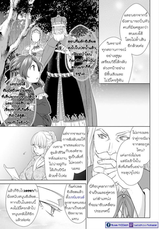 Konyaku Haki kara Hajimaru Akuyaku Reijou no Kangoku Slow Life - หน้า 51