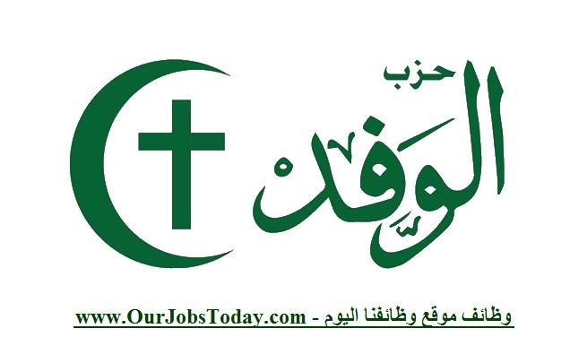 وظائف خالية بحزب الوفد المصري 2020 Alwafd Jobs