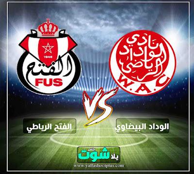 مشاهدة مباراة الوداد البيضاوي والفتح الرباطي بث مباشر اكستر اليوم 17-2-2019 في الدوري المغربي