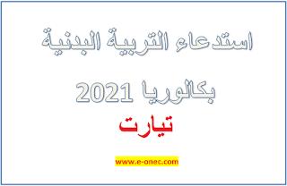 استدعاء اختبار التربية البدنية بكالوريا 2021 تيارت