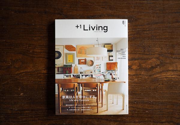 「+1 Living(プラスワンリビング)」掲載