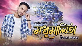 Madhumalita Lyrics >> Nitul Dadhara   Assamese Song