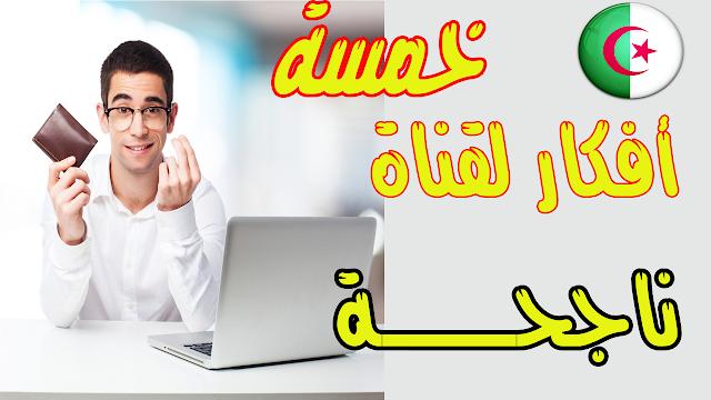 خمسة أفكار لإنشاء قناة يوتيوب ناجحة في الجزائر