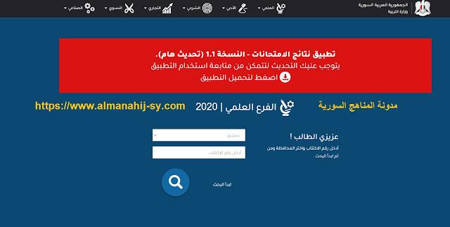 نتائج البكالوريا في سوريا 2020 حسب الاسم