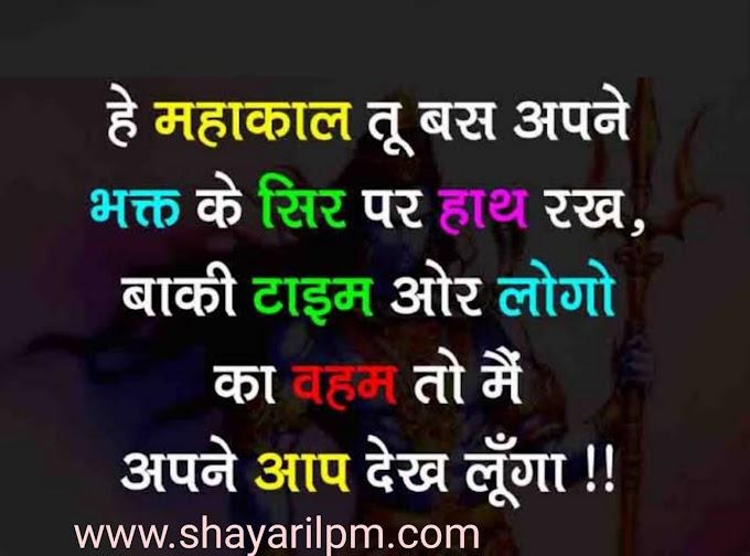 TOP 50 Maha Shivaratri Status Text & Image {2021} shayari in hindi