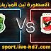 مشاهدة مباراة الأهلي والاتحاد السكندري بث مباشر الاسطورة لبث المباريات بتاريخ 28-12-2020 في الدوري المصري