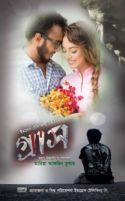 Grash (2017) Bangla Movie Ft. Toma Mirza & Badal Full HDRip 720p