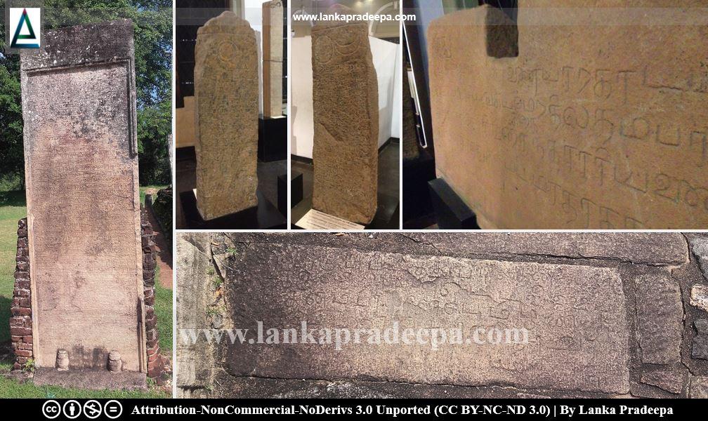 Tamil Inscriptions in Sri Lanka