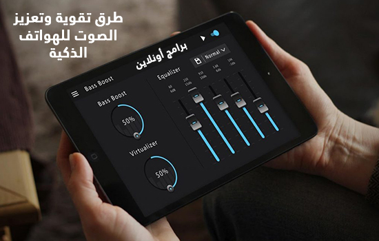 طرق تقوية وتعزيز الصوت للهواتف الذكية