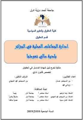 مذكرة ماستر: إدارة الجماعات المحلية في الجزائر PDF