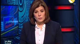 برنامج مباشر من  العاصمه حلقة الاثنين 9-1-2017 مع امانى الخياط