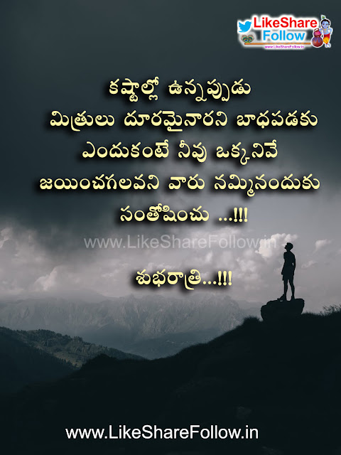 telugu Good night quotes shubharatri messages for friends