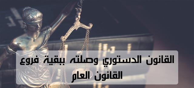 تعريف ، القانون ، الدستوري ، وصلته ، ببقية ، فروع ، القانون ، العام