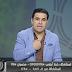 برنامج الغندور و الجمهور حلقة الثلاثاء 16-1-2018 - خالد الغندور لقاء مع ماهر جنينة