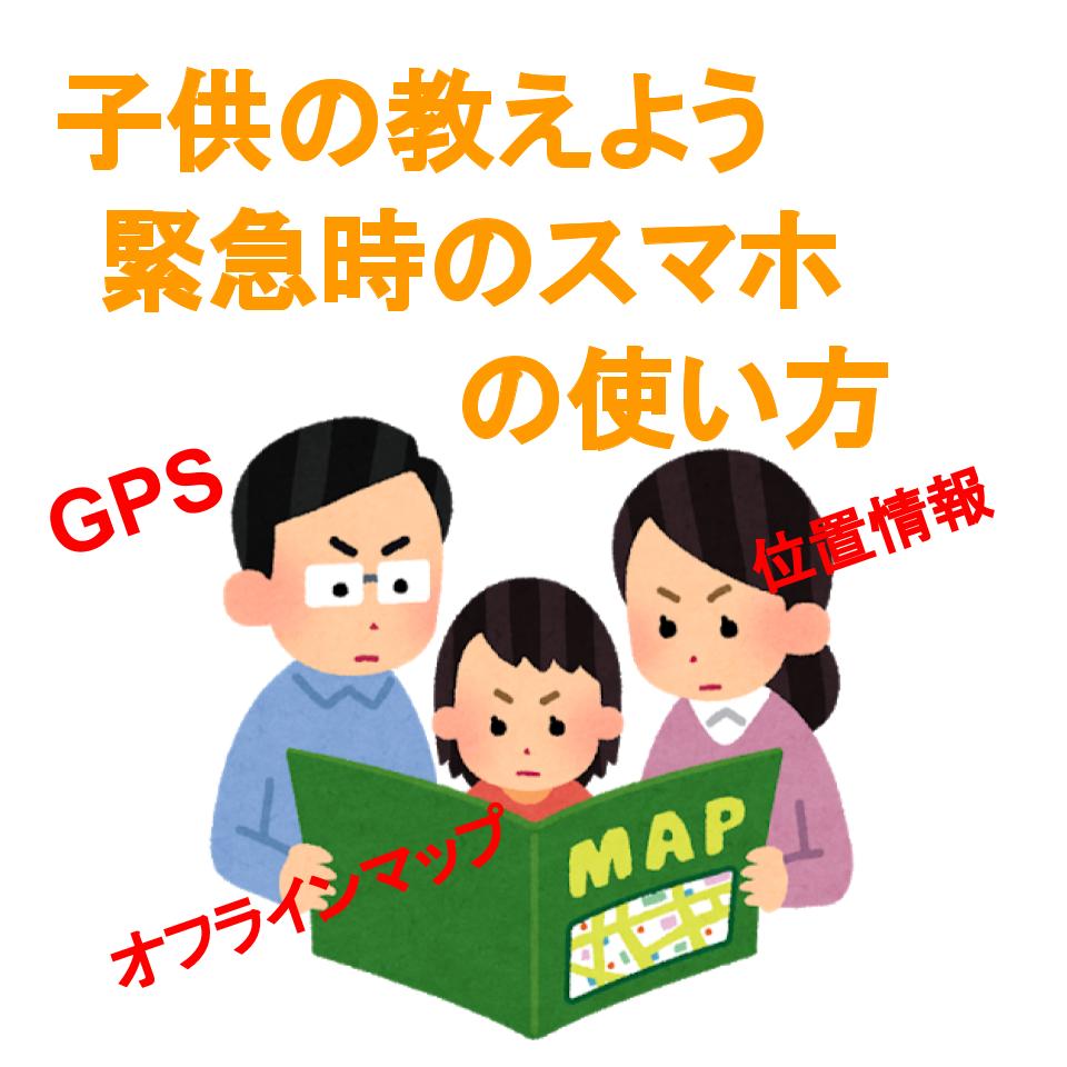 オフラインマップを活用