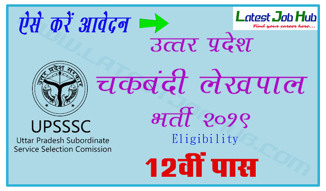 up chakbandi lekhpal 2019, apply online 2019 lekhpal chakbandi, up lekhpal bharti 2019, लेखपाल भरती आवेदन कैसे करें, how to apply lekhpal vacancy 2019, up-chakbandi-lekhpal-bharti-2019-www.latestjobhub.com-UPSSSC-lekhpal-vacancy-2019