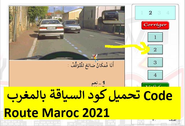 تحميل كود السياقة بالمغرب Code Route Maroc 2021