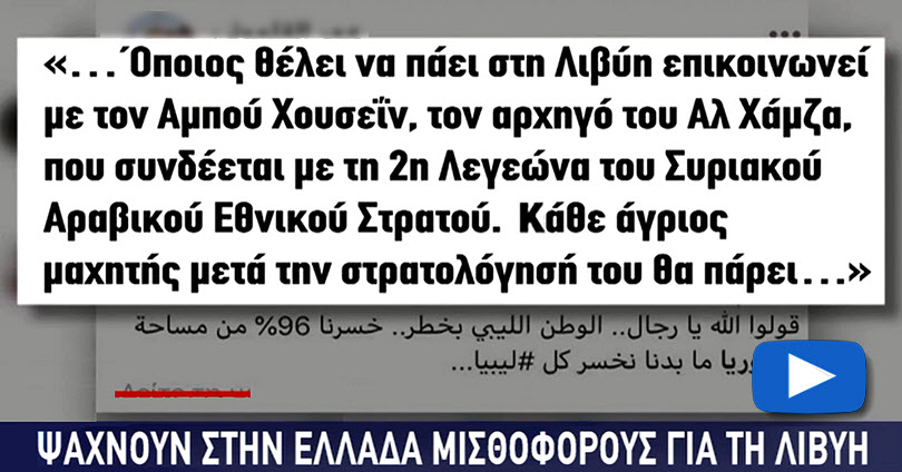 Ισλαμιστές-Ψάχνουν-στην-Ελλάδα-Μετανάστες-Μισθοφόρους-για-τη-Λιβύη