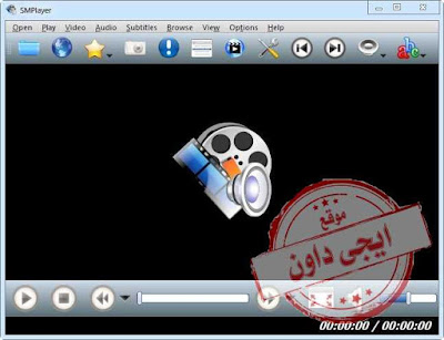 تحميل برنامج تشغيل الفيديو بكل الصيغ 2020 SMPlayer