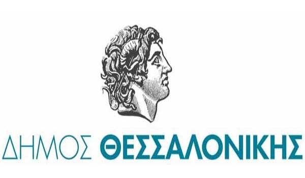 33 προσλήψεις στο Ν.Π.Δ.Δ. «Κέντρο Πολιτισμού Θεσσαλονίκης»