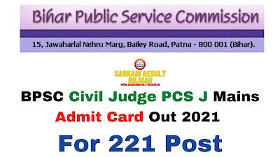 Sarkari Exam: BPSC Civil Judge PCS J Mains Admit Card Out 2021 For 221 Post