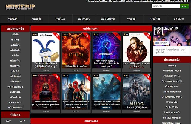 Movie2UP เว็บดูหนังออนไลน์ใหม่ฟรี