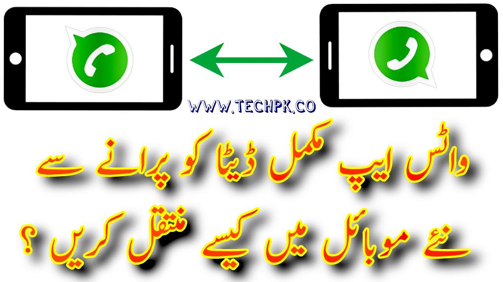 واٹس ایپ مکمل ڈیٹا کو پرانے سے نئے موبائل میں کیسے منتقل کریں
