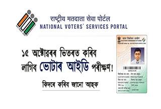 voter card verification assam