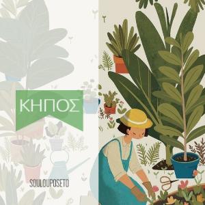 SOULOUPOSETO-KHPOURIKH