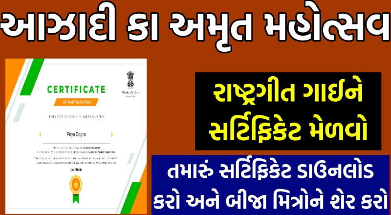 Azadi Ka Amrut Mahotsav Certificate,Azadi ka amrut mahotsav,download azadi ka amrut mahotsav certificate,