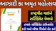 15th August Special Download Azadi Ka Amrut Mahotsav Certificate