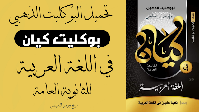 تحميل كتاب البوكليت الذهبي كيان PDF في اللغة العربية للصف الثالث الثانوي2021