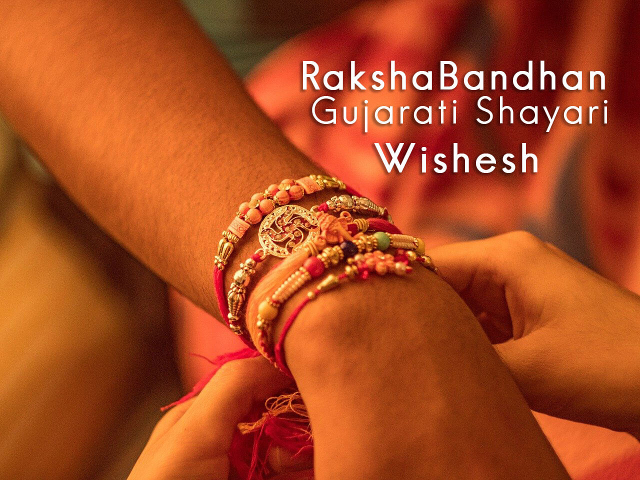 રક્ષાબંધન ગુજરાતી શાયરી - Raksha bandhan Gujarati Shayari