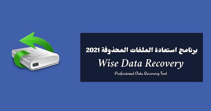 برنامج Wise Data Recovery لاستعادة ملفات الكمبيوتر المحذوفة 2021