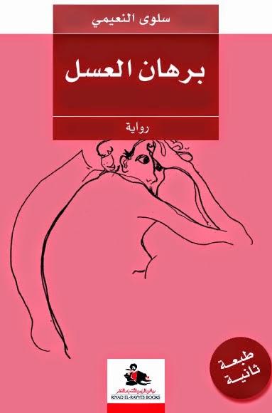 مقتطفات وقراءات من رواية سلوى النعيمي برهان العسل نون جيهان القاضي