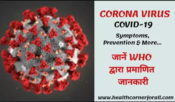 Corona virus symptoms and prevention