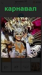 460 слов 4 на карнавале люди в костюмах, женщина с перьями 23 уровень