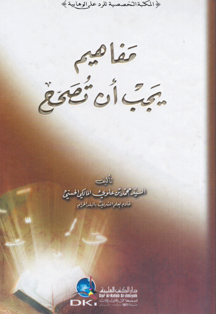 pdf download kitab mafahim sayyid muhammad